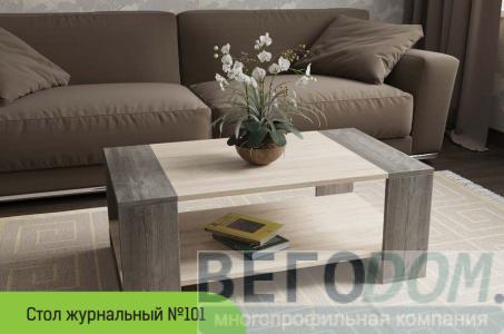 27 стол журнальный 101