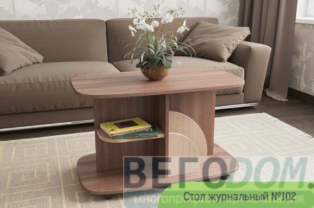 30 стол журнальный 102