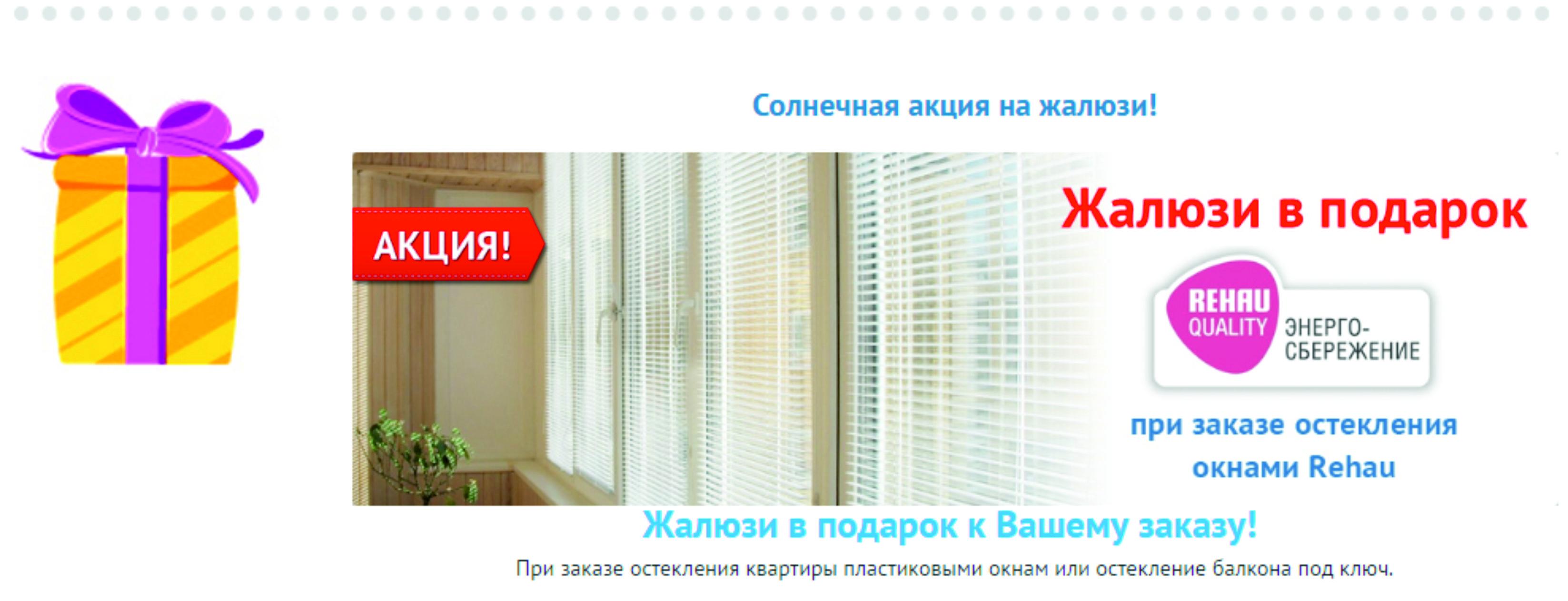 Акции по окнам с подарком 181